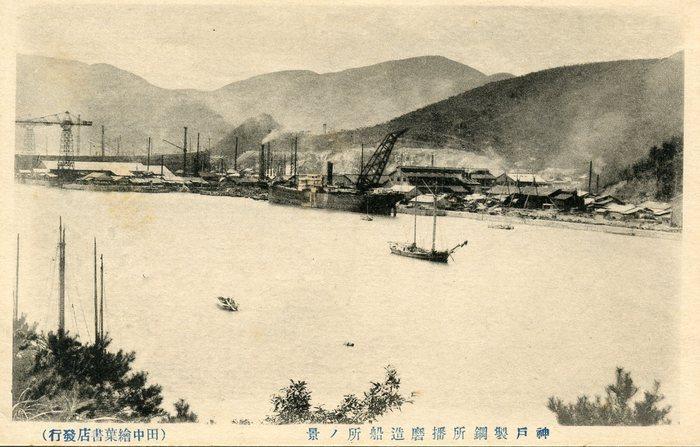 神戸製鋼所の播磨造船所のある相...