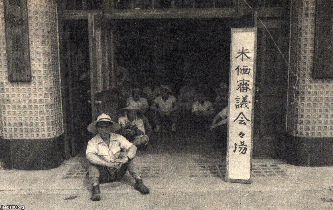 食(昭和33年)▷米価審議会の米価引き下げの座り込み | ジャパン ...