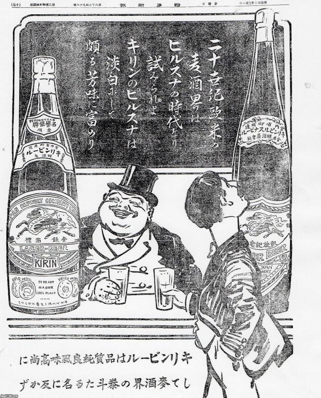 ビール(明治40年)▷新生の「キリンビール」(時事新報の全面広告 ...