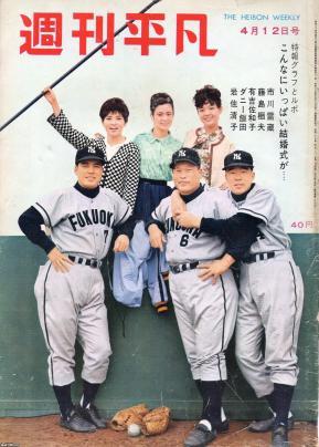 プロ野球(昭和37年)▷「週刊平...