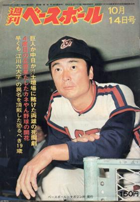 プロ野球(昭和49年)▷ロッテオリオンズの監督・金田正一   ジャパンアーカイブズ - Japan Archives