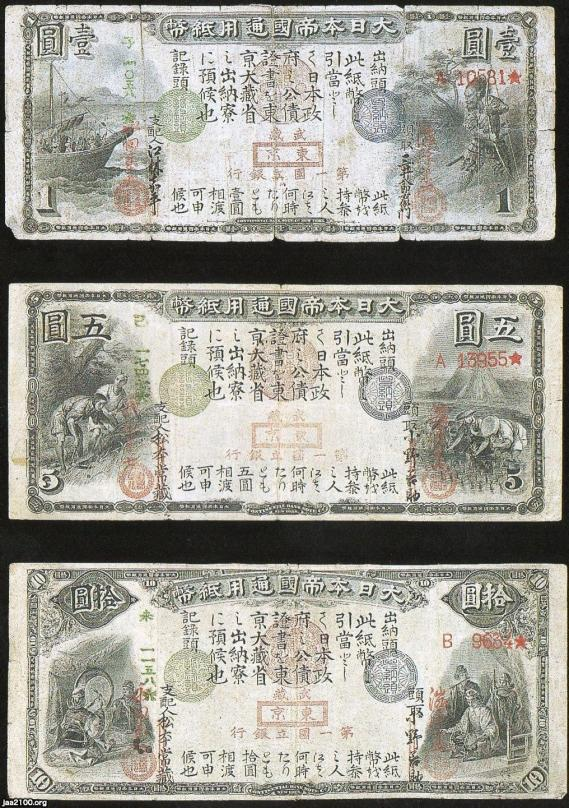 紙幣印刷(明治6年)▷一円紙幣 | ジャパンアーカイブズ - Japan Archives