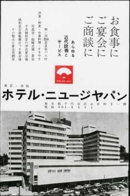ホテル ニュー ジャパン 火災