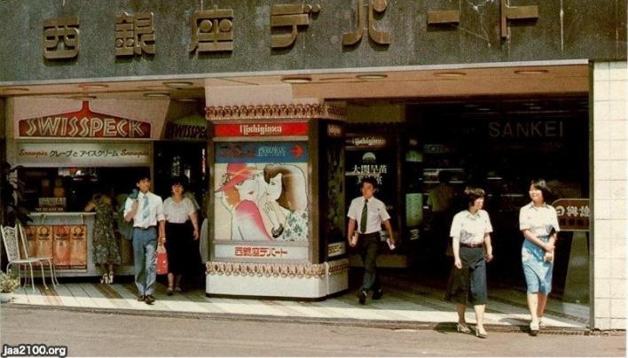 昭和 1977 年