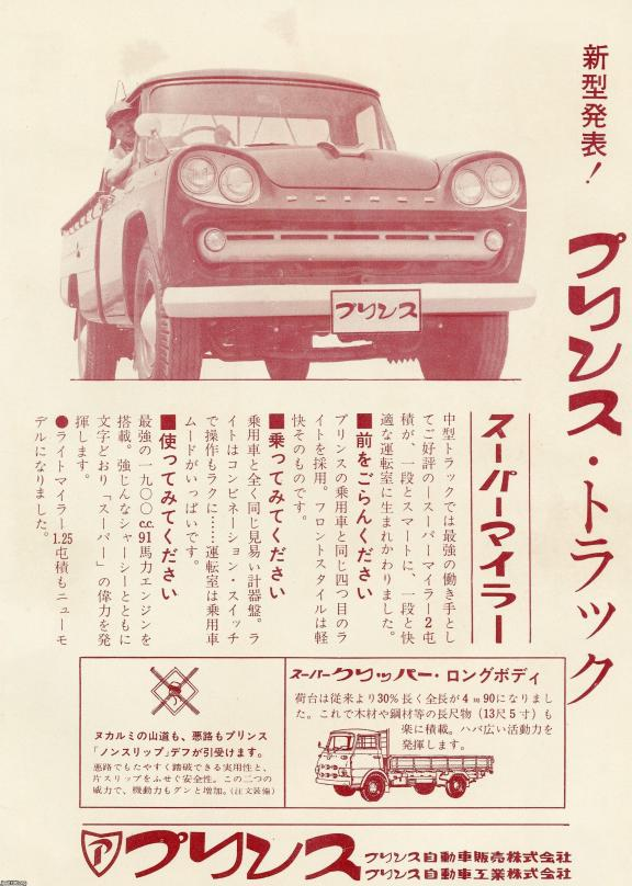 トラック(昭和37年)▷プリンス・トラック(プリンス自動車工業 ...