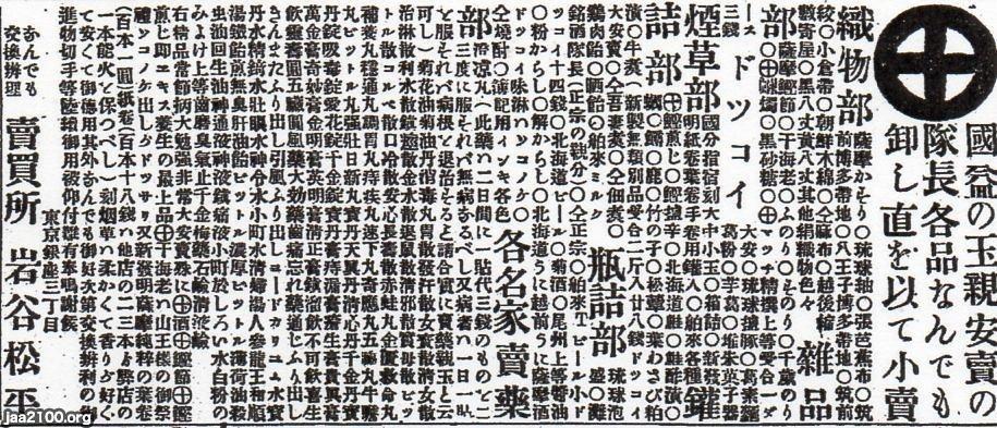 新聞広告(明治17年)▷銀座のタバコ製造販売・岩谷松平の広告 ...