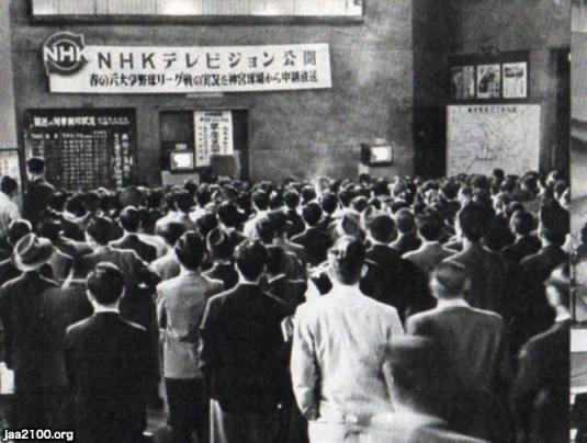 NHK(昭和28年)▷テレビ公開・大...
