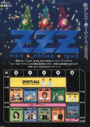 TV番組(平成9年)▷深夜番組・ZZZ(日本テレビ) | ジャパン ...