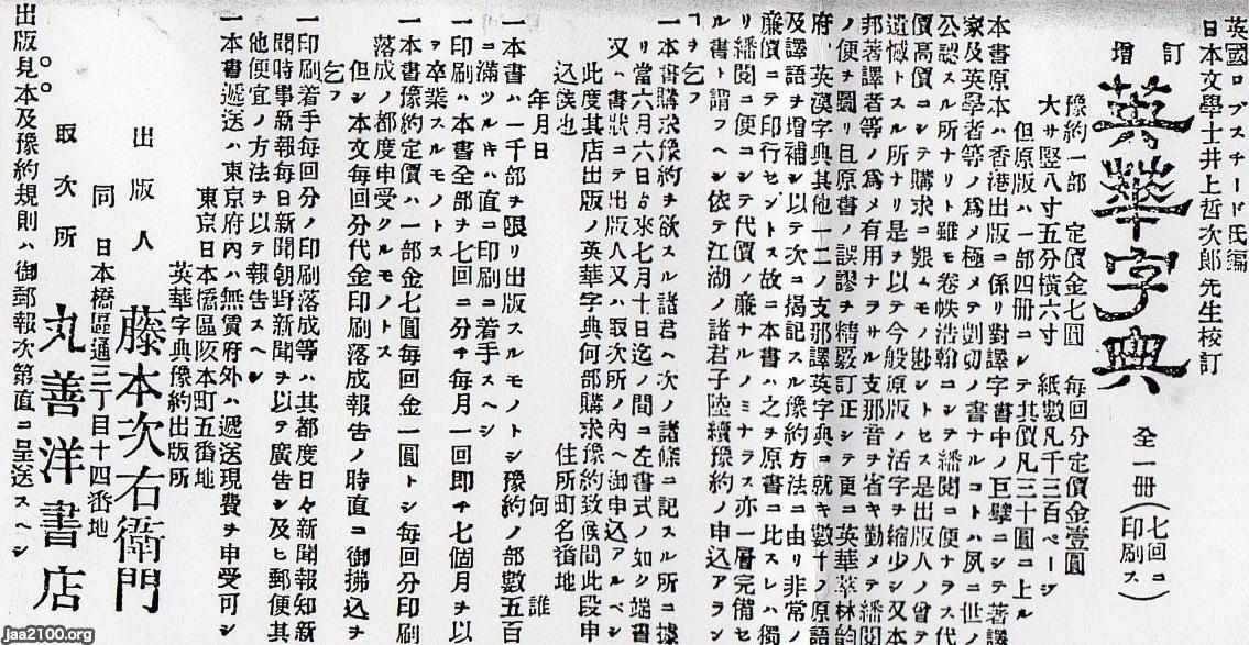 日中(明治16年)▷辞書「英華字典」(第七版) | ジャパン ...