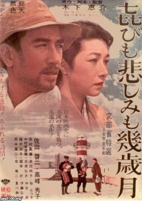 映画(昭和32年)▷「喜びも悲しみも幾歳月」 | ジャパンアーカイブズ ...