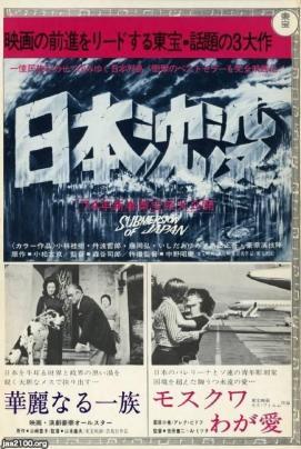 映画(昭和48年)▷「日本沈没」   ジャパンアーカイブズ - Japan Archives