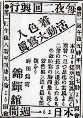 映画(明治30/3月)▷東京での着色映画の興行(錦輝館、3/24~4/2 ...