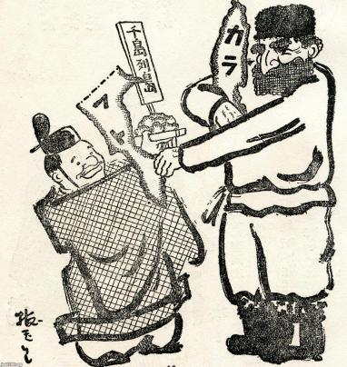 樺太 千島 交換 条約