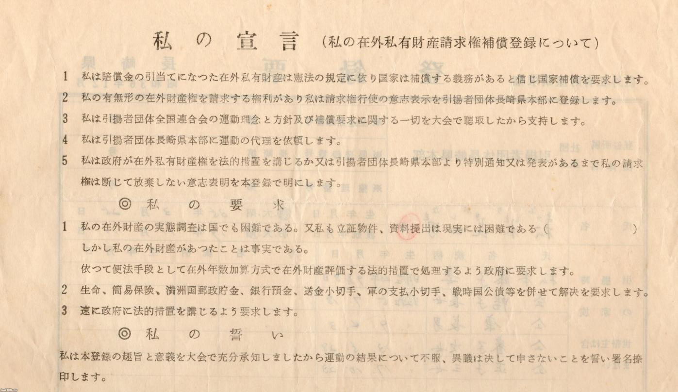 法律(昭和38年)▷戦争被害の補償問題(引揚者の在外資産請求権 ...