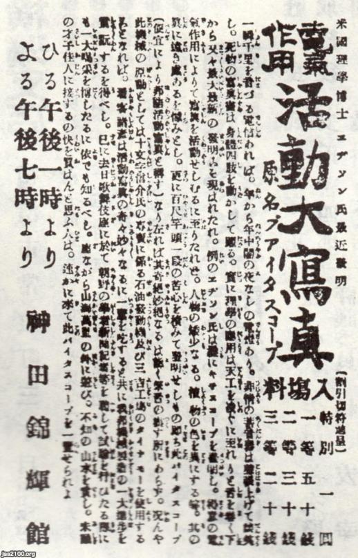 映画(明治30/3月)▷東京での映画興行(ヴァイタスコープ)(錦輝館 ...