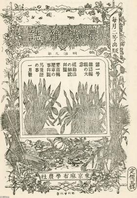 花(明治9年)▷雑誌「農業雑誌」(学農社)   ジャパンアーカイブズ ...