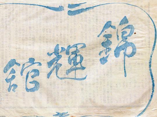 潮流(明治24年)▷錦輝館(1891~1918、神田錦町)の開館   ジャパン ...