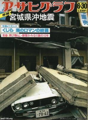 宮城県(昭和53年)▷宮城県沖地震(M7.4) | ジャパンアーカイブズ ...