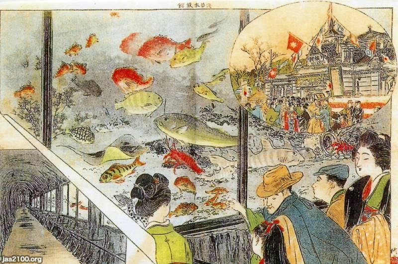 水族館(明治33年)▷「浅草公園水族館」の内部 | ジャパン ...