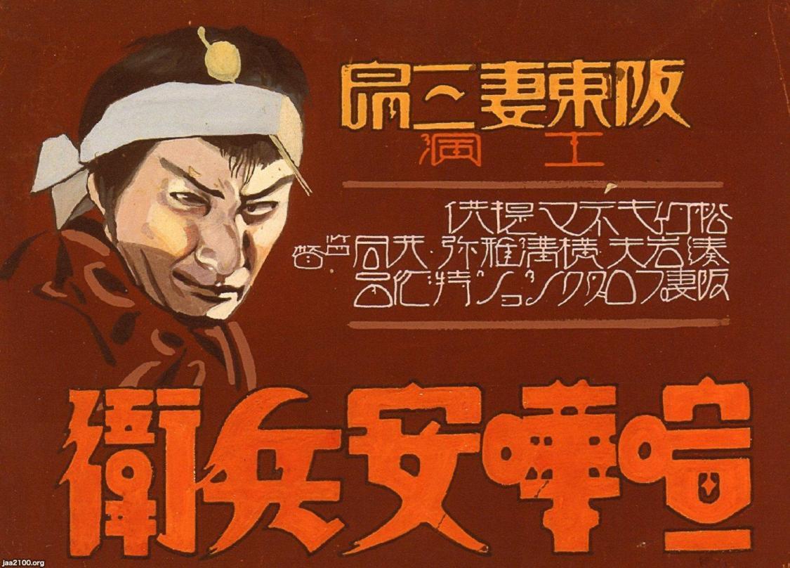 阪東妻三郎の画像 p1_10