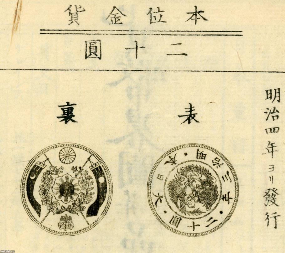 紙幣・通貨(明治4年)▷旧二十円金貨(前年に製造・流通は翌年 ...
