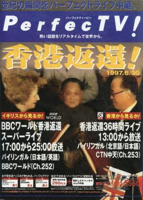 CSデジタル放送(平成9年)▷パーフェクTV!(現・「スカパー ...