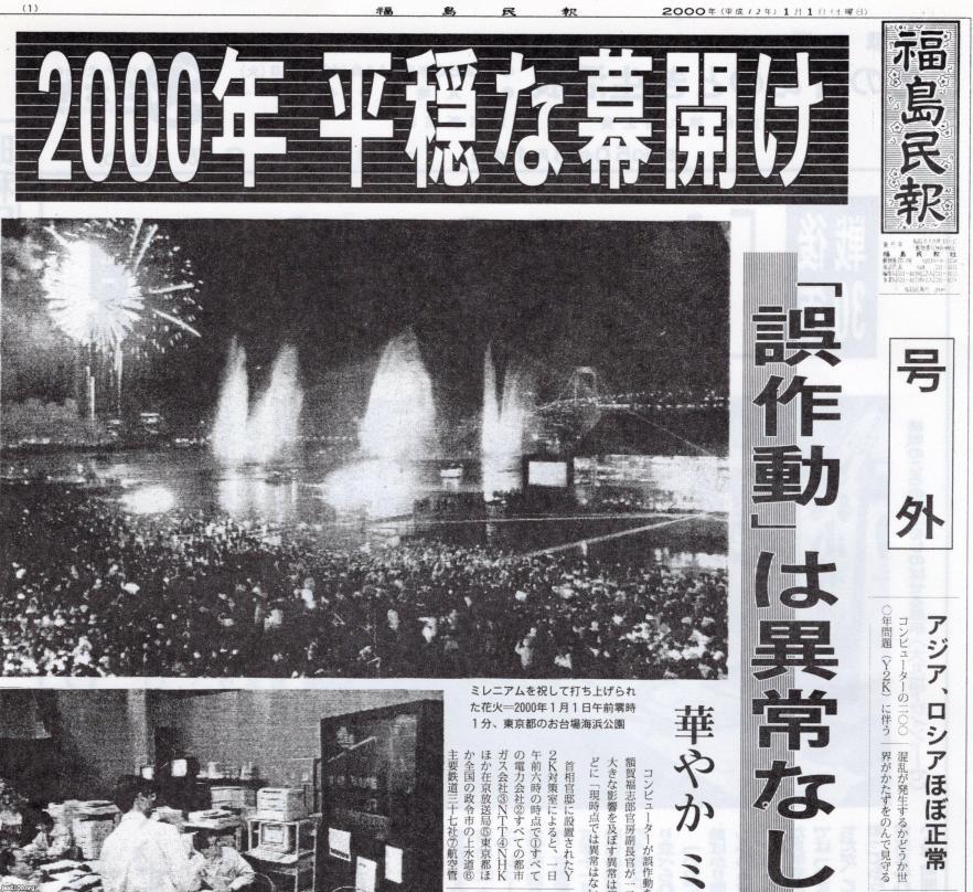 コンピュータ(平成12年)▷「2000年問題」/誤作動なし   ジャパン ...