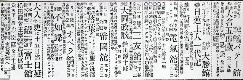 映画館(明治45/大正元)▷浅草公園六区の映画街~「パテー館」「大勝 ...