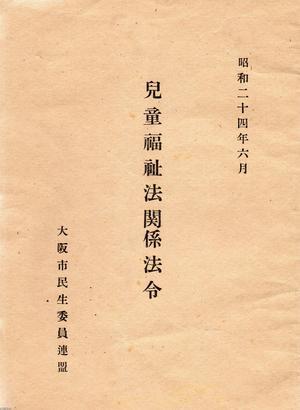 年・時代を見る - 1949年(昭和24年) 記事検索 | ジャパン ...